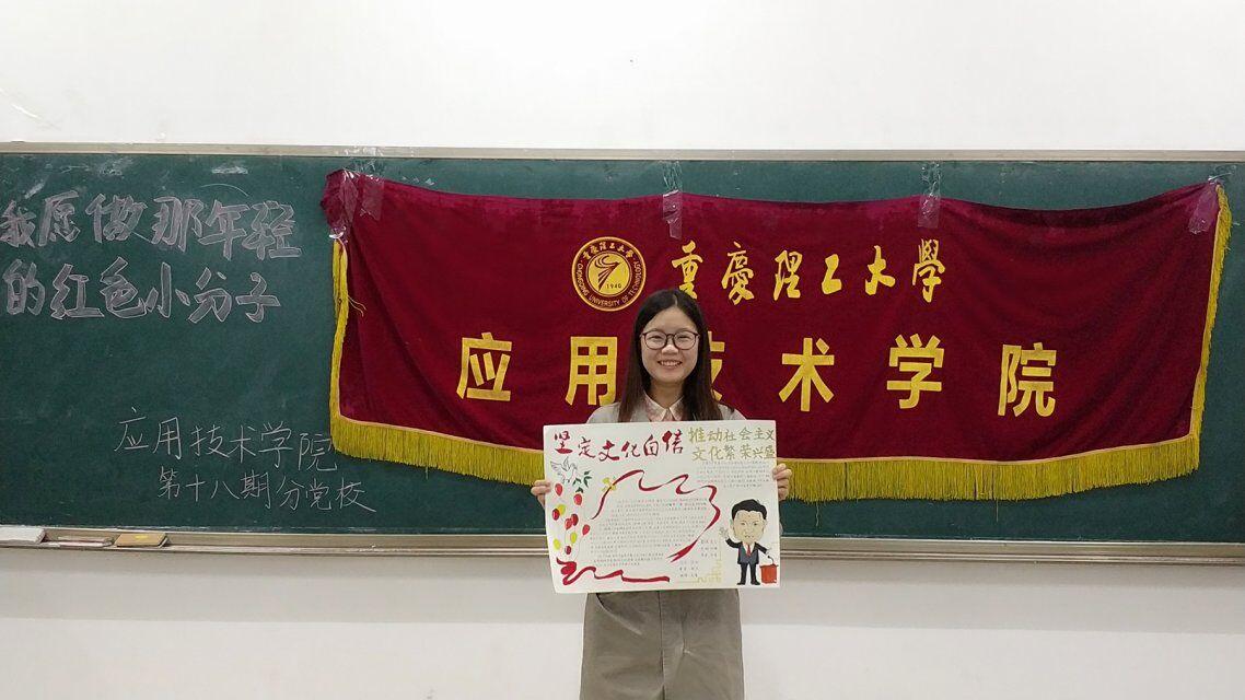 """应用技术学院分党校举办""""我愿做那年轻的红色小分子""""手抄报活动图片"""