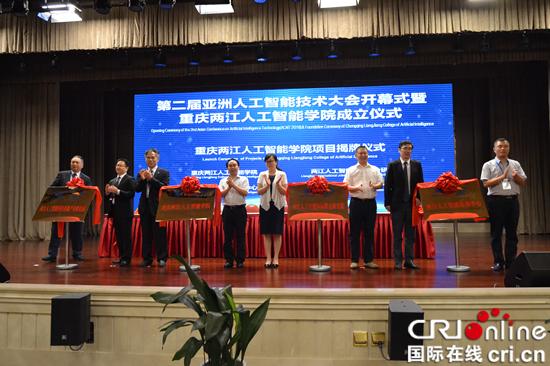 【CRI专稿 列表】第二届亚洲人工智能技术大会在渝召开