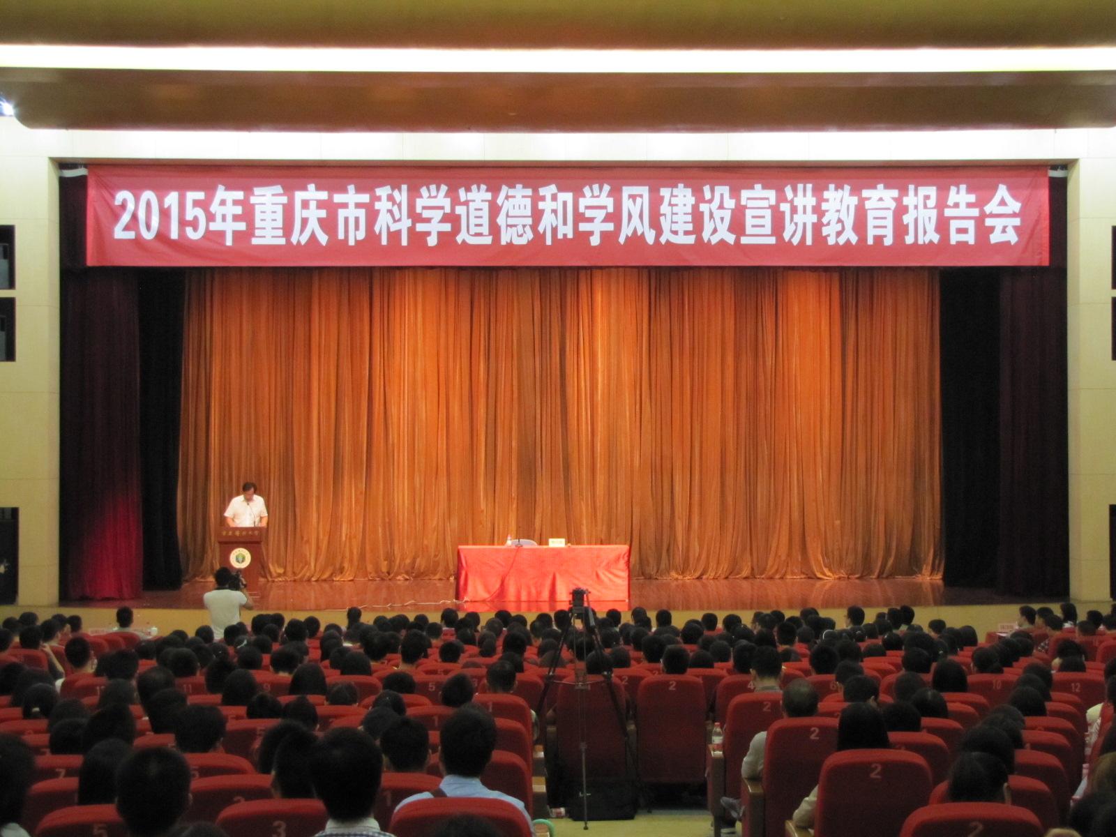 金沙城中心师生代表参加2015年重庆市科学道德和学风建设宣讲教育报告会