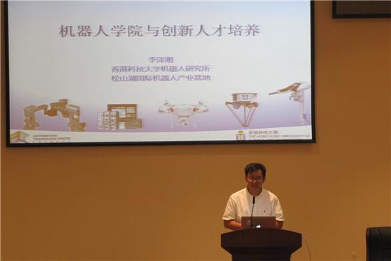 香港科技大学李泽湘教授应邀来金沙城中心作学术报告